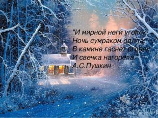 """""""И мирной неги уголок Ночь сумраком одела. В камине гаснет огонек, И свечка"""