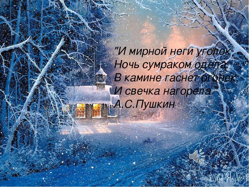 """""""И мирной неги уголок Ночь сумраком одела. В камине гаснет огонек, И свечка..."""