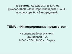 Программа «Школа ХХI века»,под руководством члена-корреспондента Р.А.О., про