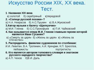 Искусство России XIX, XX века. Тест. 1. Название XIX века а) золотой б) сереб