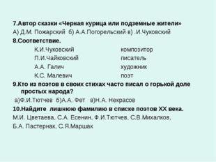7.Автор сказки «Черная курица или подземные жители» А) Д.М. Пожарский б) А.А