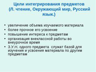 Цели интегрирования предметов (Л. чтение, Окружающий мир, Русский язык.) увел
