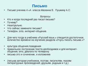 Письмо Письмо ученика 4 «А класса Мазеина В. Пушкину А.С. Вопросы: Кто и когд