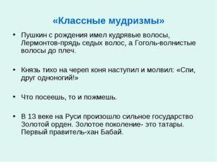 «Классные мудризмы» Пушкин с рождения имел кудрявые волосы, Лермонтов-прядь с