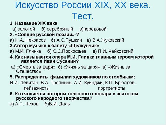 Искусство России XIX, XX века. Тест. 1. Название XIX века а) золотой б) сереб...