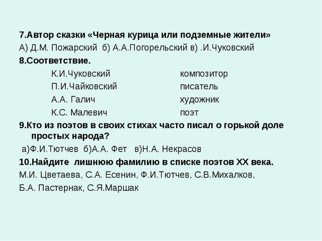 7.Автор сказки «Черная курица или подземные жители» А) Д.М. Пожарский б) А.А...