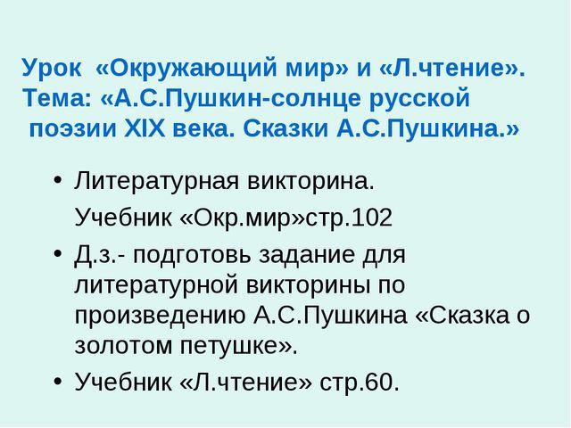 Урок «Окружающий мир» и «Л.чтение». Тема: «А.С.Пушкин-солнце русской поэзии...