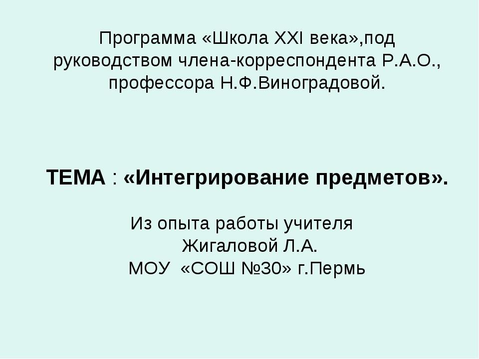 Программа «Школа ХХI века»,под руководством члена-корреспондента Р.А.О., про...