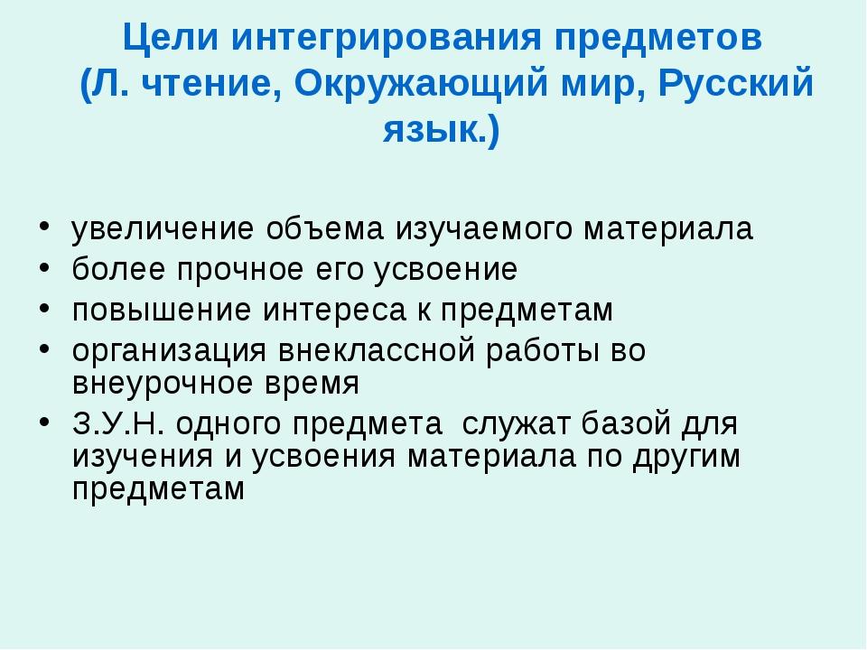 Цели интегрирования предметов (Л. чтение, Окружающий мир, Русский язык.) увел...