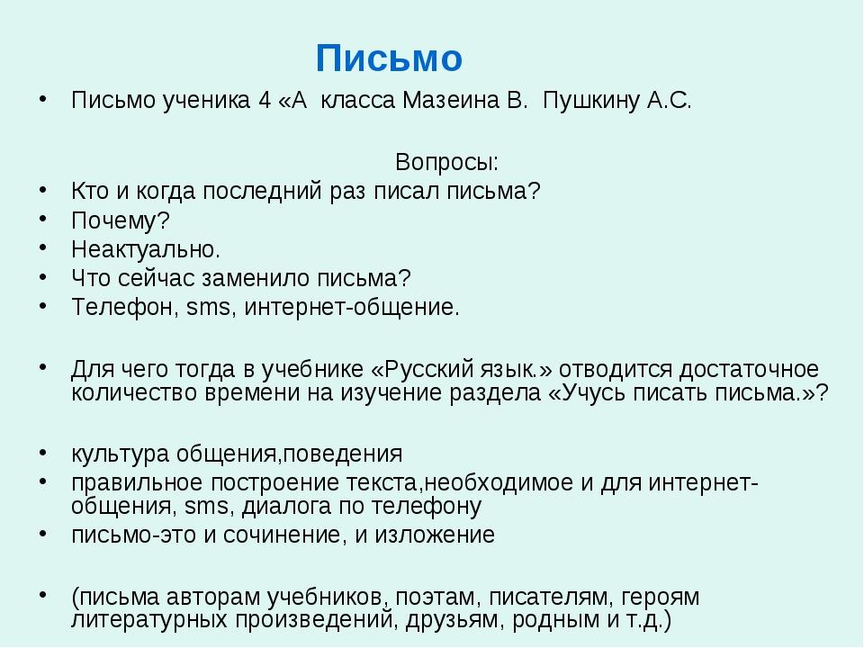 Письмо Письмо ученика 4 «А класса Мазеина В. Пушкину А.С. Вопросы: Кто и когд...