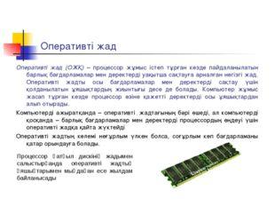 Оперативті жад Оперативті жад (ОЖҚ) – процессор жұмыс істеп тұрған кезде пайд