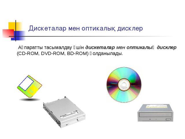 Дискеталар мен оптикалық дисклер Ақпаратты тасымалдау үшін дискеталар мен опт...