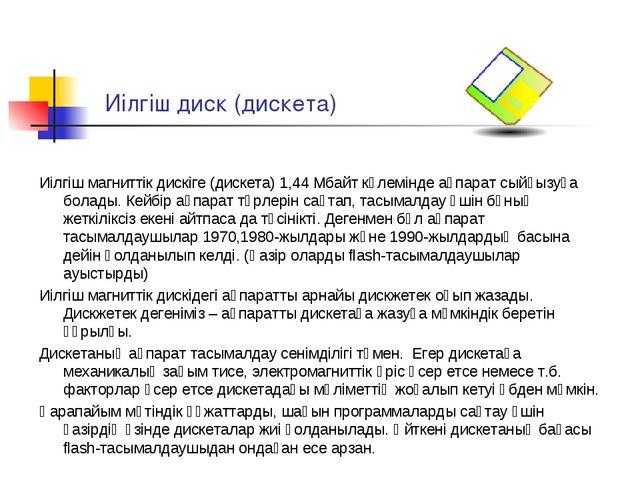 Иілгіш диск (дискета) Иілгіш магниттік дискіге (дискета) 1,44 Мбайт көлемінде...