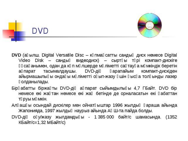 DVD DVD (ағылш. Digital Versatile Disc – көпмақсатты сандық диск немесе Digit...
