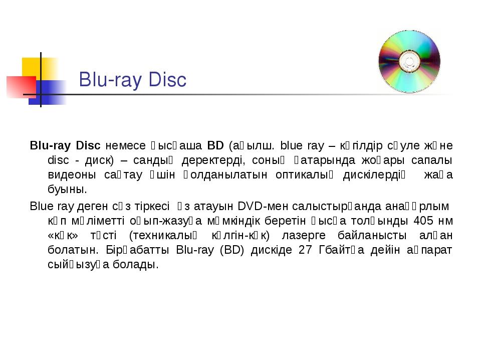 Blu-ray Disc Blu-ray Disc немесе қысқаша BD (ағылш. blue ray – көгілдір сәуле...