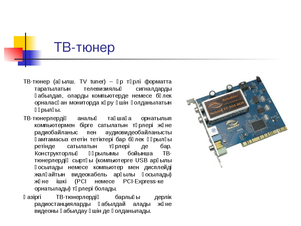 ТВ-тюнер ТВ-тюнер (ағылш. TV tuner) – әр түрлі форматта таратылатын телевизия...