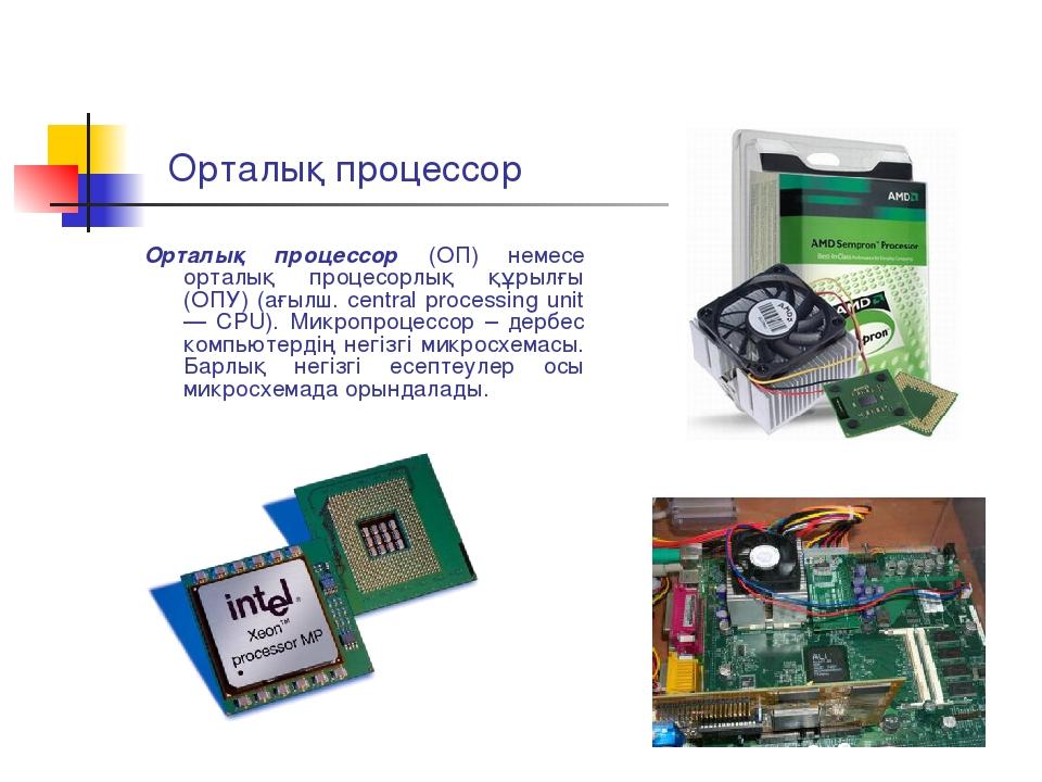 Орталық процессор Орталық процессор (ОП) немесе орталық процесорлық құрылғы (...