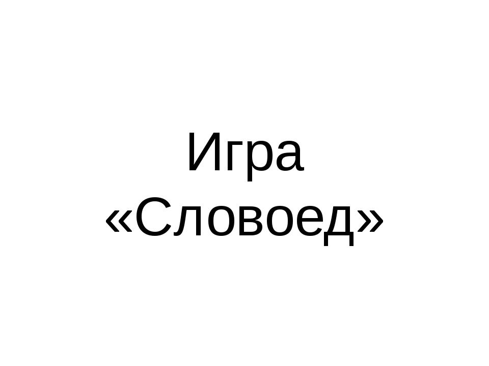 Игра «Словоед»