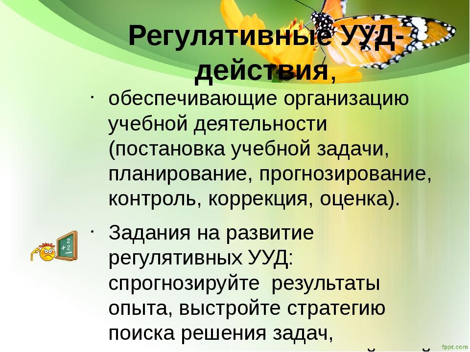 Регулятивные УУД-действия, обеспечивающие организацию учебной деятельности (п...