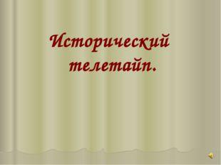 Исторический телетайп.