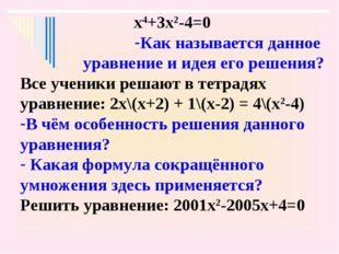 х4+3х2-4=0 Как называется данное уравнение и идея его решения? Все ученики ре