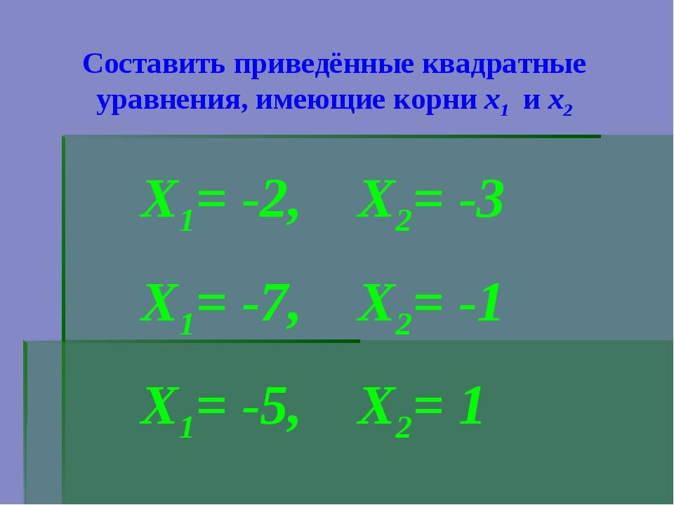 Составить приведённые квадратные уравнения, имеющие корни х1 и х2 Х1= -2, Х2=...