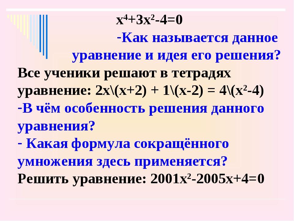 х4+3х2-4=0 Как называется данное уравнение и идея его решения? Все ученики ре...