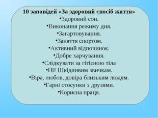 10 заповідей «За здоровий спосіб життя» Здоровий сон. Виконання режиму дня. З