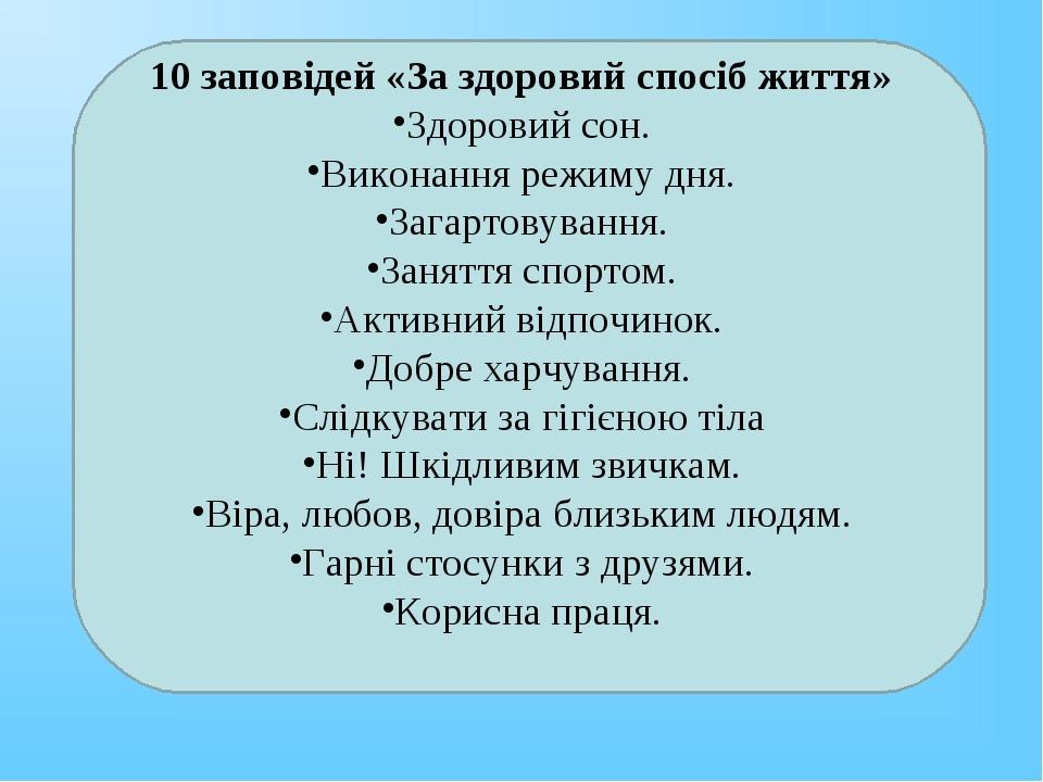 10 заповідей «За здоровий спосіб життя» Здоровий сон. Виконання режиму дня. З...