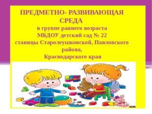 ПРЕДМЕТНО- РАЗВИВАЮЩАЯ СРЕДА в группе раннего возраста МБДОУ детский сад № 2