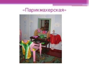 «Парикмахерская»
