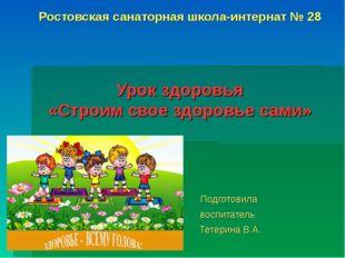 Ростовская санаторная школа-интернат № 28 Урок здоровья «Строим свое здоровье
