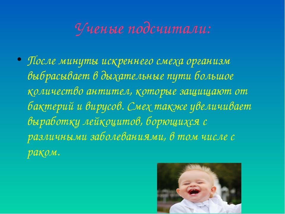 Ученые подсчитали: После минуты искреннего смеха организм выбрасывает в дыхат...