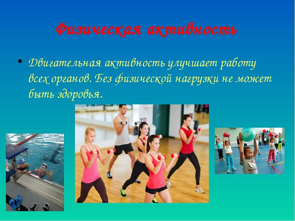 Физическая активность Двигательная активность улучшает работу всех органов. Б...