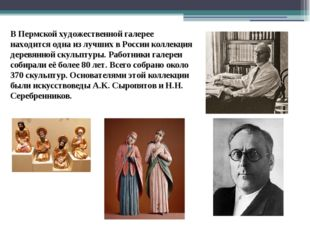 В Пермской художественной галерее находится одна из лучших в России коллекция
