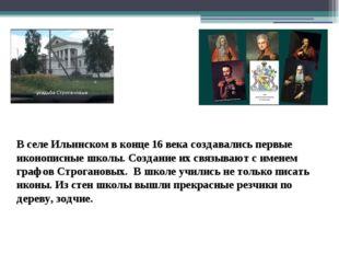 В селе Ильинском в конце 16 века создавались первые иконописные школы. Создан