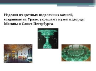 Изделия из цветных поделочных камней, созданные на Урале, украшают музеи и дв