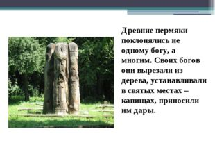 Древние пермяки поклонялись не одному богу, а многим. Своих богов они вырезал