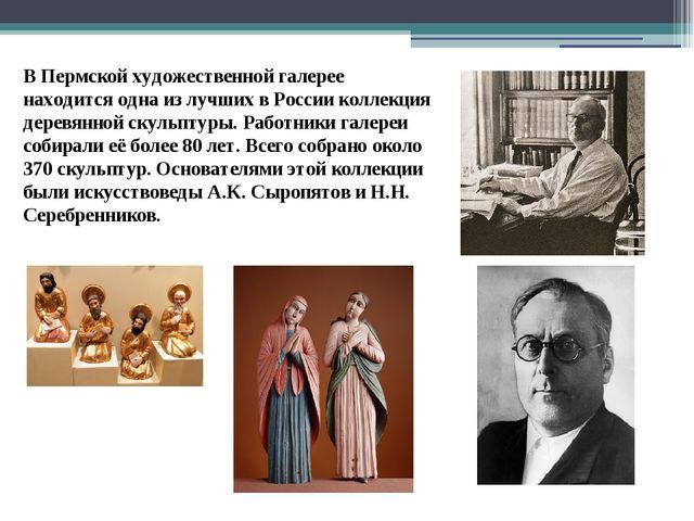 В Пермской художественной галерее находится одна из лучших в России коллекция...