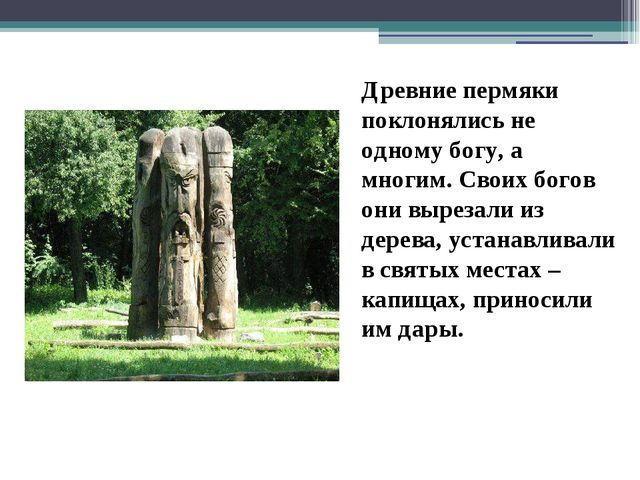Древние пермяки поклонялись не одному богу, а многим. Своих богов они вырезал...