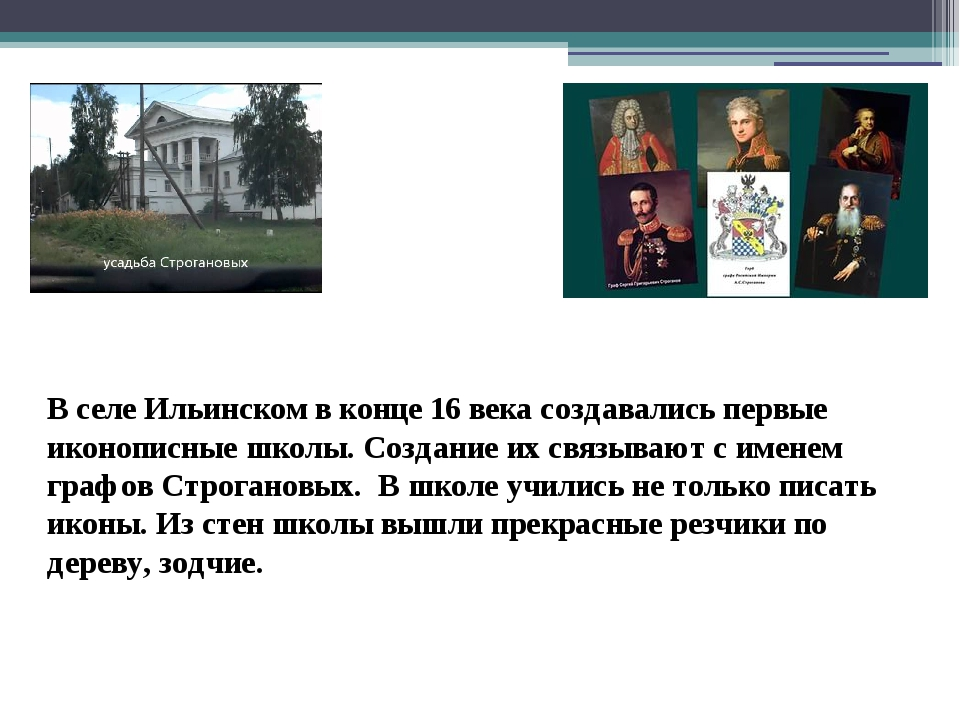 В селе Ильинском в конце 16 века создавались первые иконописные школы. Создан...