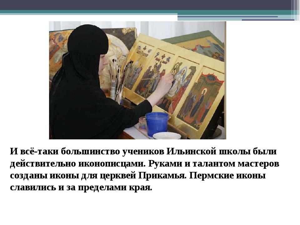 И всё-таки большинство учеников Ильинской школы были действительно иконописца...