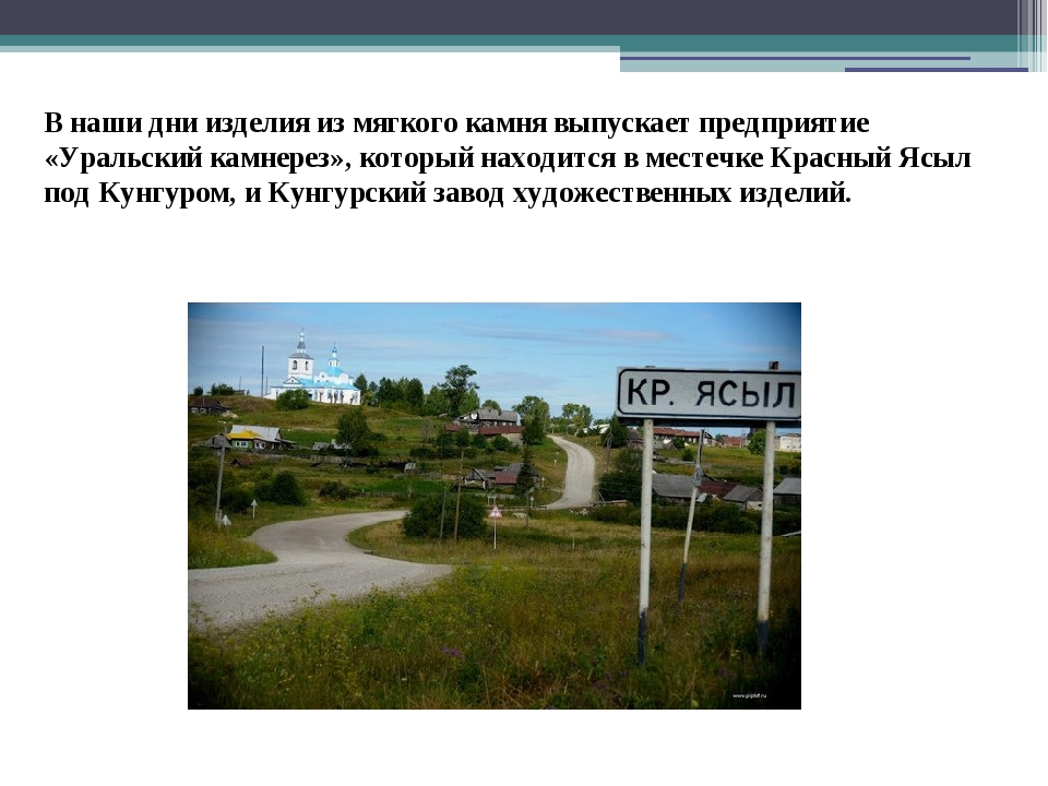 В наши дни изделия из мягкого камня выпускает предприятие «Уральский камнерез...