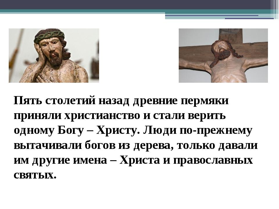 Пять столетий назад древние пермяки приняли христианство и стали верить одном...