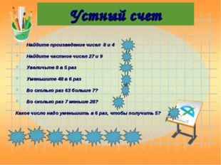 Урок математики Устный счет Найдите произведение чисел 8 и 4 32 Найдите частн