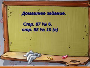 * * Домашнее задание. Cтр. 87 № 6, cтр. 88 № 10 (г)