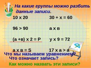 На какие группы можно разбить данные записи. 10 х 20 30 + х = 60 96 > 90 а х