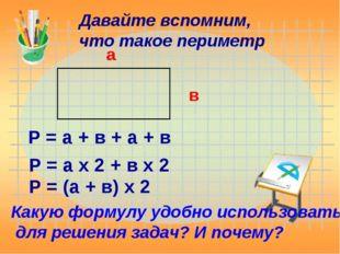Давайте вспомним, что такое периметр а в Р = а + в + а + в Р = а х 2 + в х 2