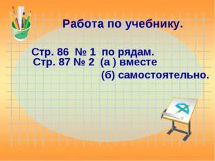 Работа по учебнику. Стр. 86 № 1 по рядам. Стр. 87 № 2 (а ) вместе (б) самосто