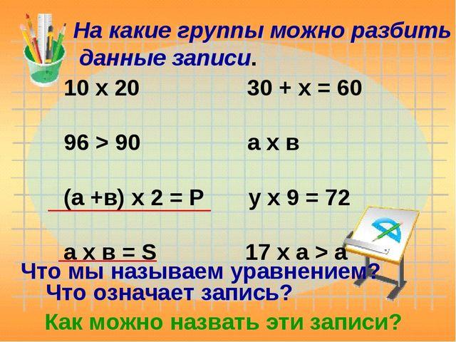 На какие группы можно разбить данные записи. 10 х 20 30 + х = 60 96 > 90 а х...